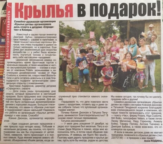 Holidays for children from orphanages, organized by the Foundation